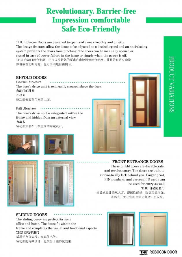 自動摺疊門 3