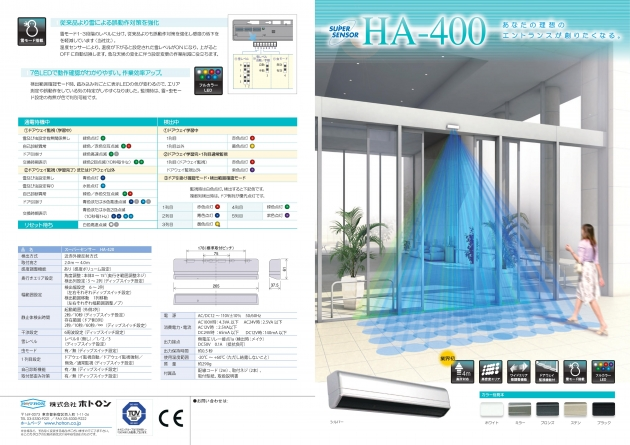 日本HOTRON 感應器 7