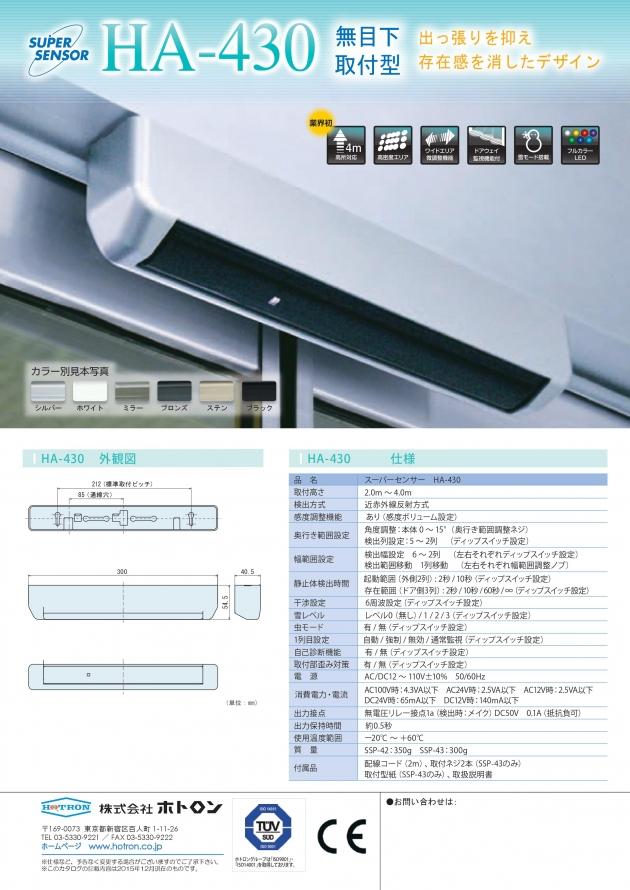 日本HOTRON 感應器 5