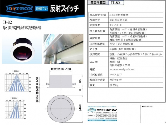 HOTRON 感應器 4