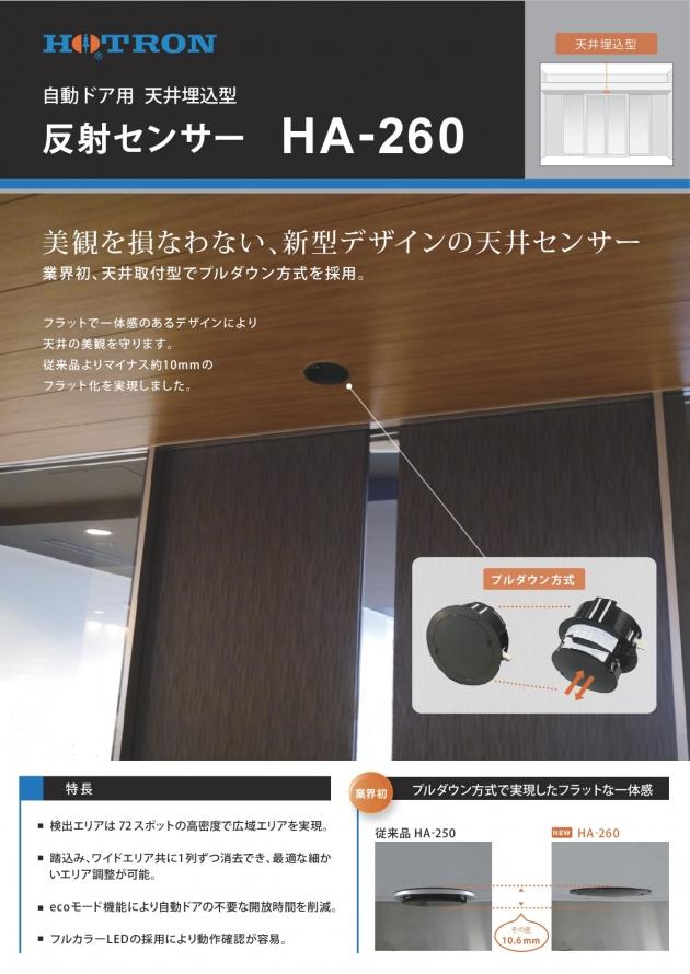 日本HOTRON 感應器 3