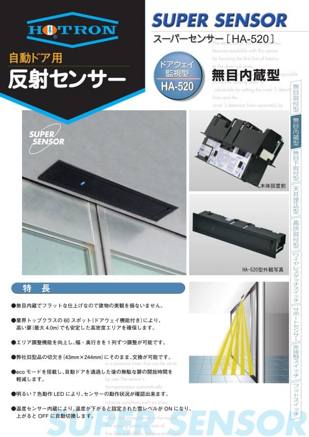 日本HOTRON 感應器 4